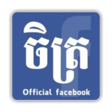 Keo Vichet profile picture